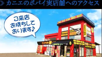 カニエのポパイ実店舗アクセス
