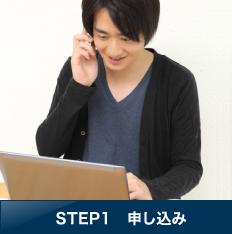 STEP1 申し込み