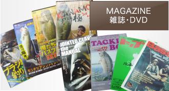 雑誌・DVD