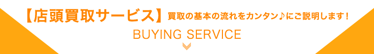 【店頭買取サービス】お買取の基本の流れをカンタン♪にご説明します!