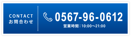 0567-96-0612